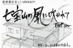 低燃費住宅完成見学会 香川県三豊市豊中町