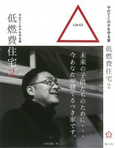 早田本イメージ