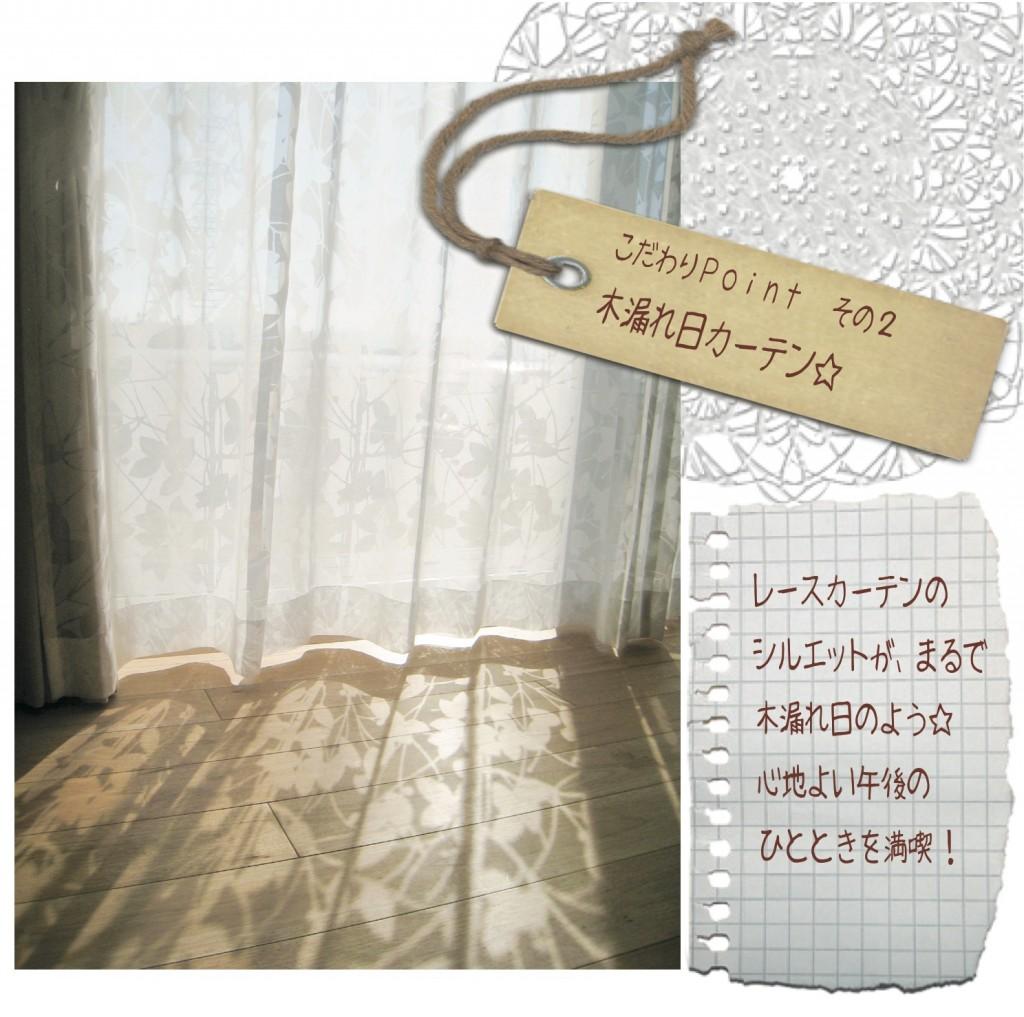 こだわりポイント② カーテン(1)